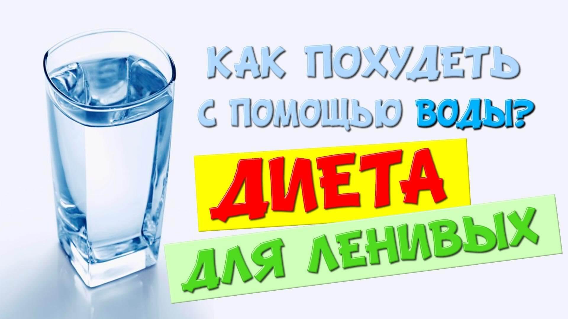 Диета Водная С Водой.